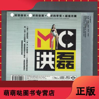 正版車載cd碟片MC洪磊喊麥串燒dj舞曲現實語錄+夜店現場+重出江湖
