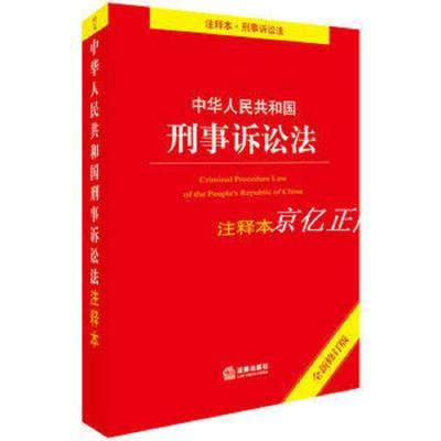 正版中华人民共和国刑事诉讼法注释本(修订版)法律出版社法规中心