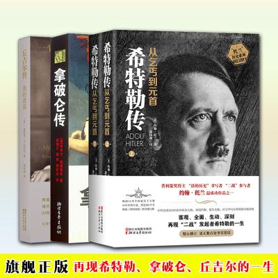 名人傳記系列全4冊 希特勒傳 從乞丐到元首上下 拿破侖傳 丘吉爾傳 我的青春 我的奮斗偉人故事 世界歷史傳奇名人物傳記書