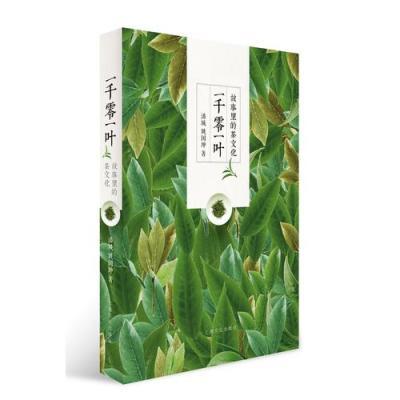 一千零一葉:故事里的茶文化