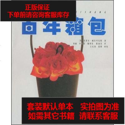 【二手8成新】百年箱包 9787506418010