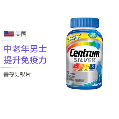 【保持男性活力】Centrum 善存 50+中老年男士銀片復合維生素 200粒/瓶 美國進口