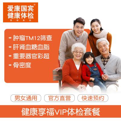 愛康國賓 健康體檢 健康享福VIP體檢套餐 電子碼發貨