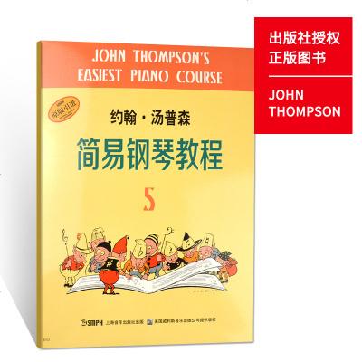 正版 约翰汤普森简易钢琴教程(5)(原版引进)小汤5 黑白版无碟 上音 儿童音乐教程钢琴书