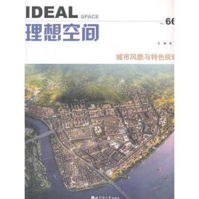 理想空間(66):城市風貌與特色規劃