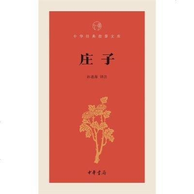 1010庄子(中华经典指掌文库)