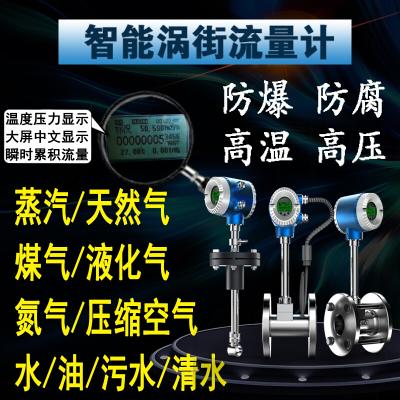 電磁渦輪渦街流量計表蒸汽高精度數顯管道式壓縮空氣水油液體氣體 RS485