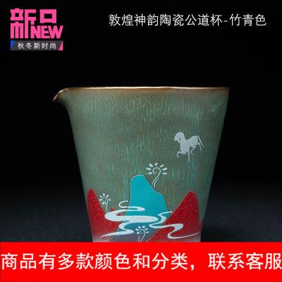 敦煌窑变陶瓷彩绘茶杯主人杯大品茗单杯建盏盖碗公道杯茶具