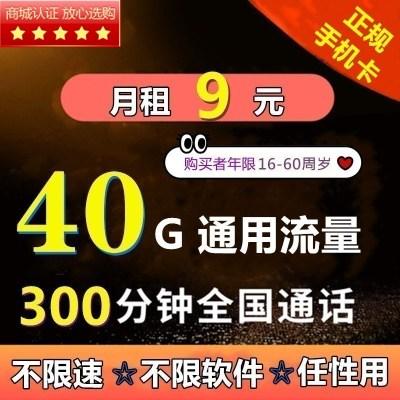 中國聯通卡流量卡4g全國純流量卡全國通用流量卡全國不限量無限流量卡不限速上網純流量卡隨身wifi手機卡電話卡校園學生卡