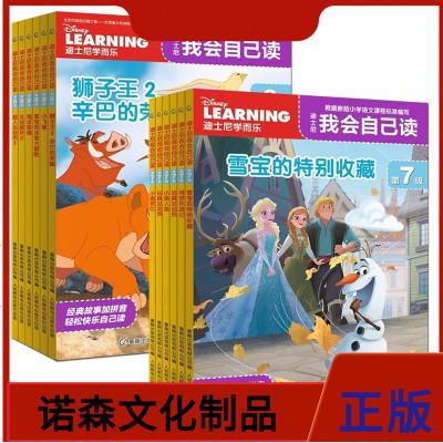 全套12冊第7+8級 迪士尼學而樂 我會自己讀 4-8周歲分級流利課外閱讀 兒童繪本童話故事 小學一年級識字 冰雪奇