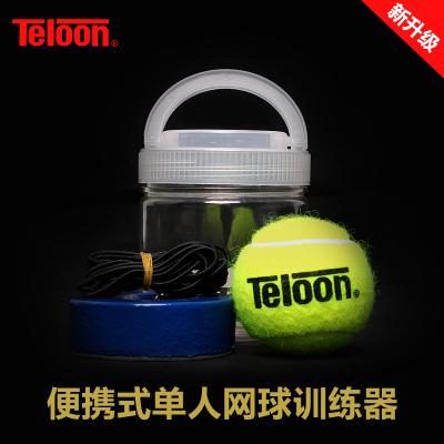 搭啵兔 【升級款】便攜式網球訓練器單人網球帶線回彈套裝初學者