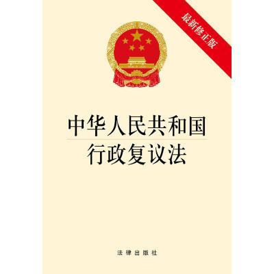 中華人民共和國行政復議法(最新修正版)