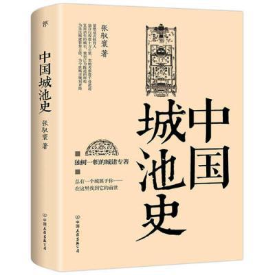 中国城池史