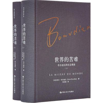 世界的苦難 (法)皮埃爾·布爾迪厄(Pierre Bourdieu) 著;張祖建 譯 經管、勵志 文軒網