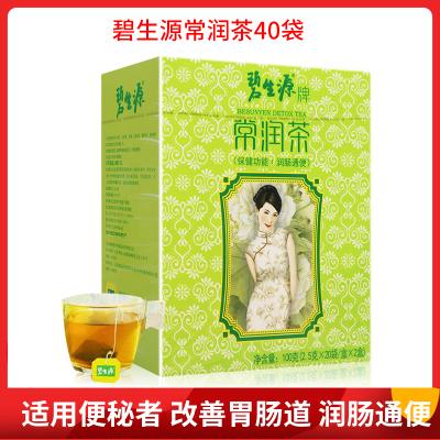 碧生源常潤茶40袋 100克(2.5克*20袋*2盒) 改善胃腸道功能 潤腸通便 100g
