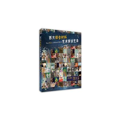 正版 西方综合材料艺术家谈艺录 上海人民美术出版社 [美] 赛斯·阿普特 著 9787532285099 书籍