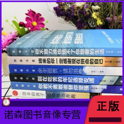 全8冊勵志書籍 你不努力誰也給不了你想要的生活 將來的你 沒傘的孩子 你若不勇敢誰替你堅強青春文學小說人生哲學 書