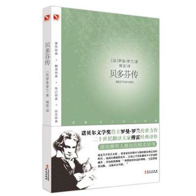 贝多芬传 诺贝尔文学奖得主罗曼罗兰传世力作 二十世纪翻译大家傅雷经典译作 面向青年人推出的励志好书 华文出版社