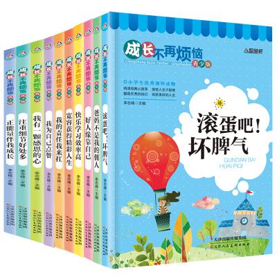 成长不烦恼系列全套10册爸妈不是我的佣人小学生课外阅读书籍畅销书 二三四五六年级课外书必读故事图书儿童文学6-7-8-9