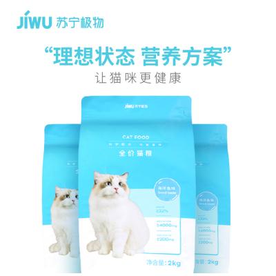 蘇寧極物貓糧 優選貓糧 貓干糧 全價糧 2KG 通用貓糧 布偶藍貓橘貓加菲英短貓咪 去毛球 海洋魚味 三種形狀混合顆粒