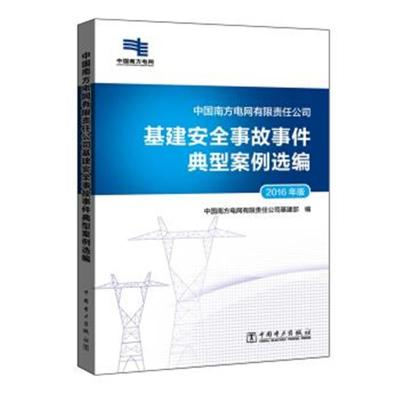 正版书籍 中国南方电网有限责任公司基建安全事故事件典型案例选编(2016年