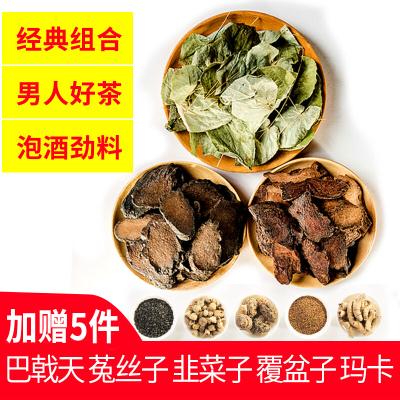 ()疆蕓肉蓯蓉鎖陽淫羊藿500g韭菜籽菟絲子巴戟天特級泡酒藥材茶