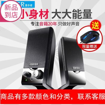 Edifier/ R10U迷你台式机影响USB笔记本电脑音箱小音响家用超重低音炮2.0有线有源喇叭手机通用型接口