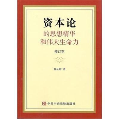 正版書籍 《資本論》的思想精華和生命力(修訂本) 9787503557682 中央黨校