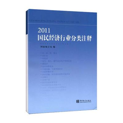 2011国民经济行业分类注释 国家统计局 著 经管、励志 文轩网