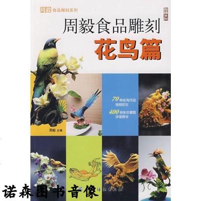 周毅食品雕刻(花鳥篇) 周毅食品雕刻系列 周毅 書籍 正版 食品雕刻書籍 花鳥雕刻書 70種花鳥作品 400多張步驟