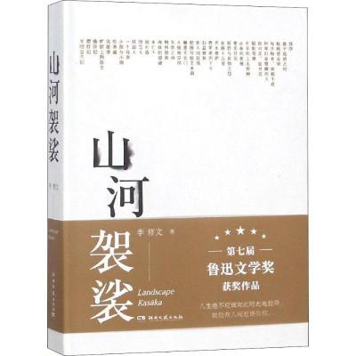 山河袈裟李修文湖南文藝出版社有限責任公司9787540478414