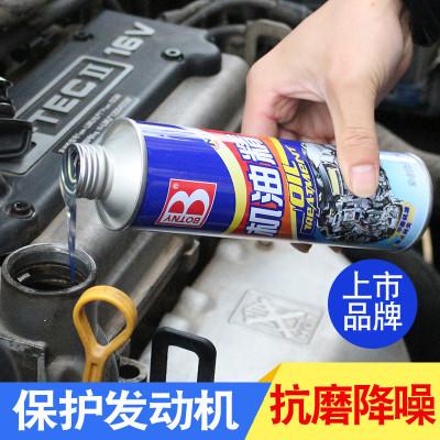 保賜利(BOTNY)機油精 汽車用機油添加劑機油潤滑劑引擎保護抗磨 發動機燒機油強力修復劑230g