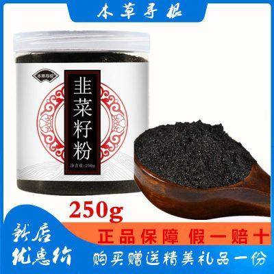 本草尋根 韭菜子粉 250g 韭菜籽打粉 男性滋補泡茶男人茶