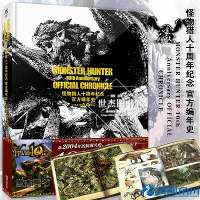 正版 怪物猎人十周年纪念官方编年史 怪物猎人画集官方中文版 怪物猎人周边资料原画设定集怪物猎人世界ps4游戏动漫画册书天