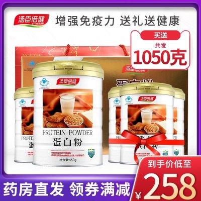 1050g】湯臣倍健蛋白質粉限定款禮品營養品增強免疫力