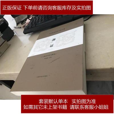 中医疑难杂症专病专辑:淋证