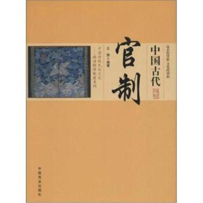 暢銷現貨: 中國古代官制