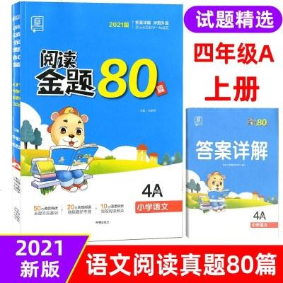 2021版 閱讀金題80篇四年級上冊A版 小學4年級語文閱讀訓練各地考試題精選 課外閱讀理解強化訓練 全品小學語文讀