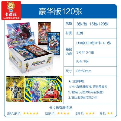 【易购优选】奥特曼卡片荣耀版3d金卡闪卡收藏册全套儿童玩具cp包卡牌 豪华版15包/120张