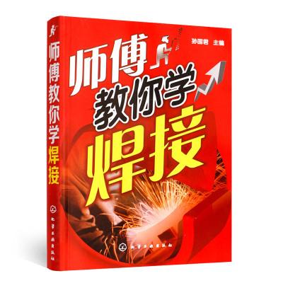 正版电焊技术书 师傅教你学焊接 电焊工作入与技巧书籍 图解电焊工实用技术大全手册 电焊工入书籍