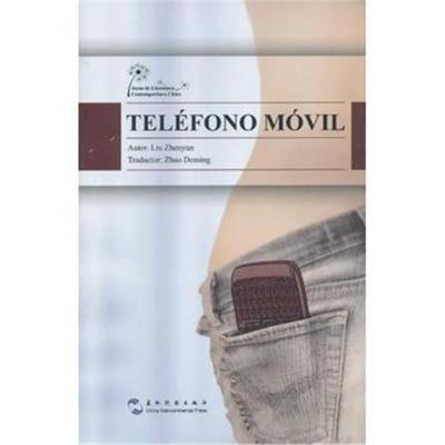 中國當代文學精選--我的手機(西文) 9787508523866 五洲傳播出版社