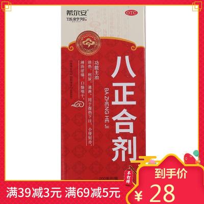 希尔安八正合剂 200ml 清热 利尿 通淋 用于湿热下注 小便短赤
