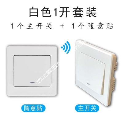 無線開關面板免布線遙控開關220v智能無線家用雙控開關隨意貼開關 白色:1路主開關+1個隨意貼(推薦)