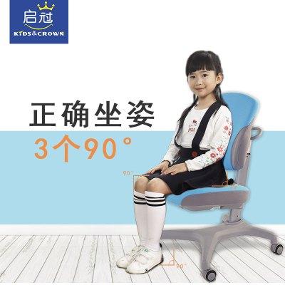 启冠学生学习椅家用可升降椅子