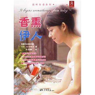 香熏伊人——品味生活系列(日)宫川明子 ,朱美娜9787802200241中国画报出版