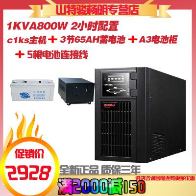 山特UPS不間斷電源C1KS 1KVA /800W 2小時 外接電池12V3節 在線式正弦波服務器機房應急備用電源