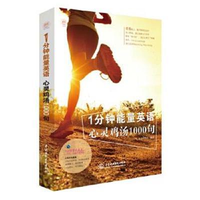 正版書籍 1分鐘能量英語:心靈雞湯1000句 9787517049913 水利水電出版社