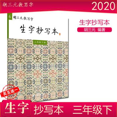 2020胡三元教寫字 生字抄寫本三年級下 小學3年級下冊字帖含聽寫本 練字筆劃筆順書法練字