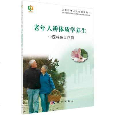 正版现货 老年人辨体质学养生——中医特色诊疗篇 上海市学习型社会建设与终身教育促进委员会办公室 9787030448