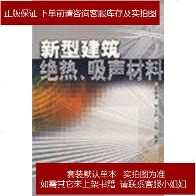 新型建筑绝热吸声材料 罗玉萍 化学工业出版社 9787502539078